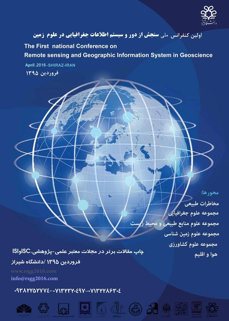 سیستم های اطلاعات جغرافیایی,سنجش از دور, کنفرانس,سیویلیکا
