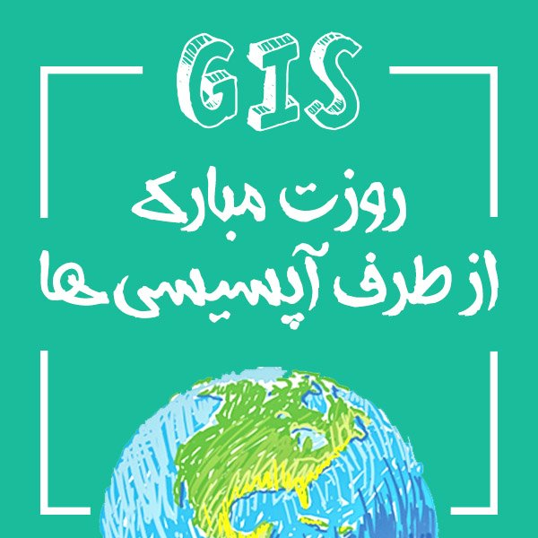 روز جهانی GIS 2015