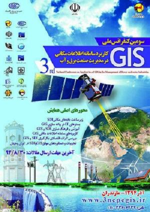 سومین کنفرانس ملی كاربرد سامانه اطلاعات مکانی در مديريت صنعت آب و برق