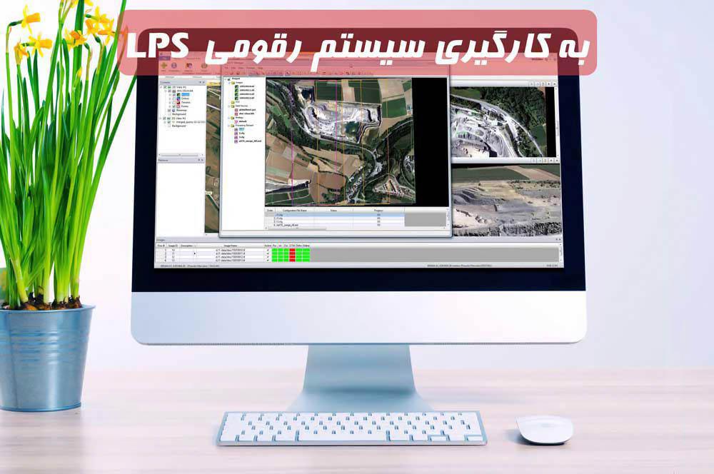LPS,فتوگرامتری,تبدیل عکس به نقشه,نقشه برداری هوایی,سیستم رقومی
