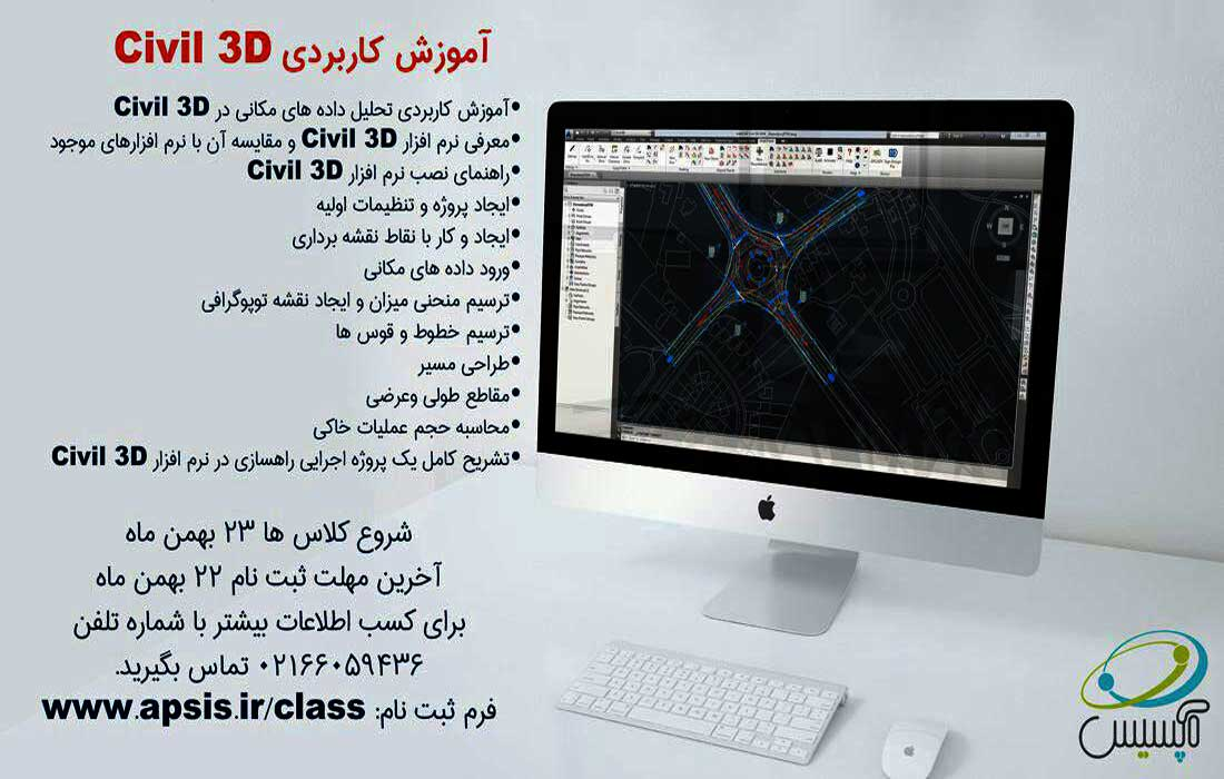 مهندس امیر شهبازی,مدرسه آپسیس,نرم افزار Civil 3D,تحليل داده هاي مکاني در Civil 3D,Autodesk Civil 3D,معرفي نرم افزار Civil 3D و مقايسه آن با نرم افزارهاي موجود, راهنماي نصب نرم افزار Civil 3D, ايجاد پروژه و تنظيمات اوليه, ایجاد و کار با نقاط نقشه برداری, ورود داده هاي مکانی ,ترسيم منحني ميزان و ايجاد نقشه توپوگرافي ,ترسيم خطوط و قوس ها ,طراحي مسير, مقاطع طولي وعرضي ,محاسبه حجم عمليات خاکي ,تشريح کامل يک پروژه اجرايي راهسازي در نرم افزار Civil 3D