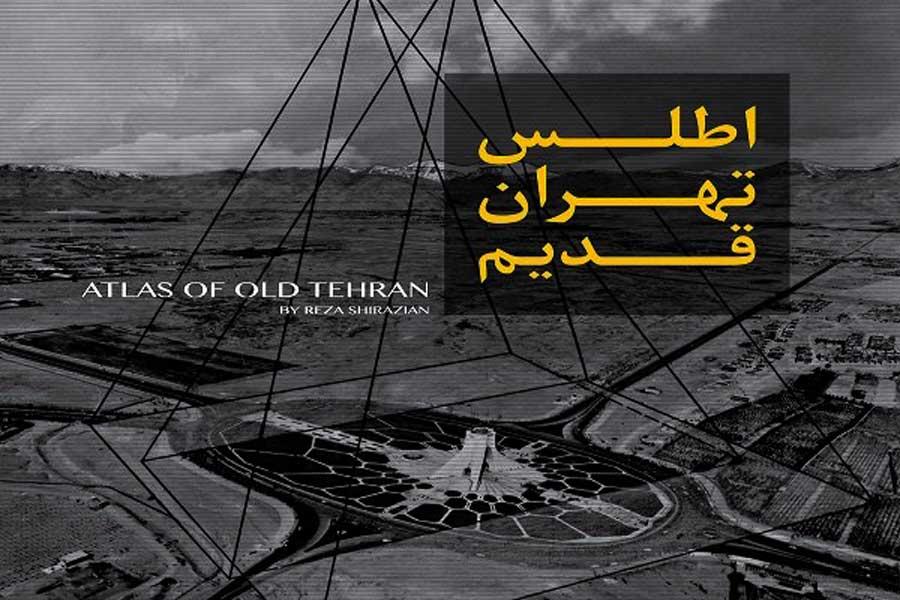 اطلس تهران قدیم
