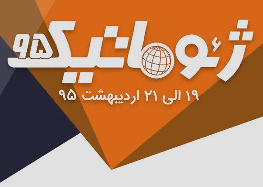همایش ژئوماتیک 95,سازمان نقشه برداری کشور