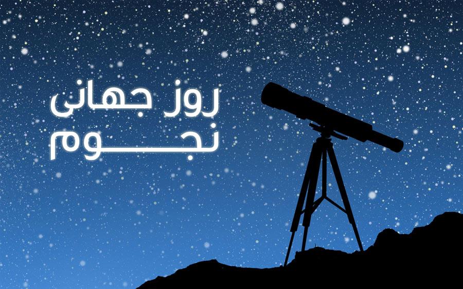 روز جهانی نجوم