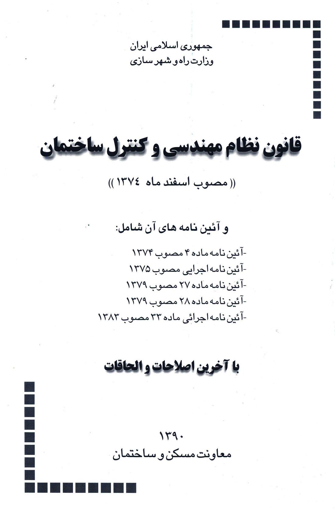 کتاب قانون نظام مهندسی و کنترل ساختمان