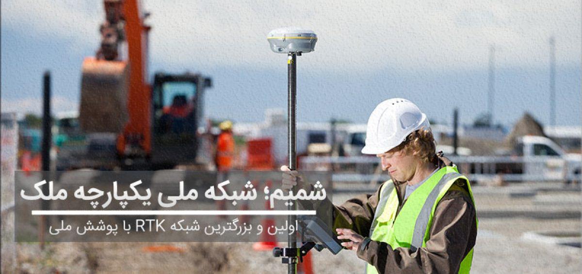 سامانه شمیم,شبکه ملی یکپارچه ملک,نقشه برداری,RTK,GPS