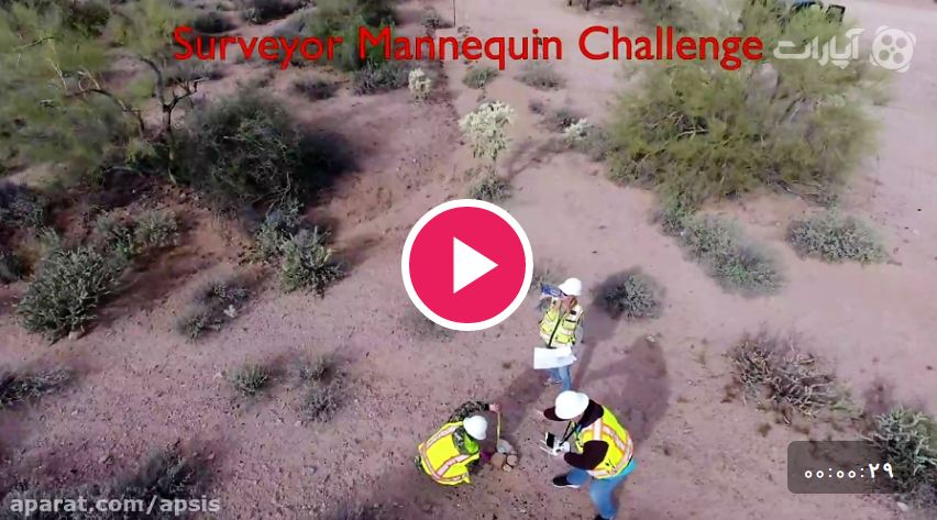 Surveyor Mannequin Challenge چالش مانکن نقشه برداری