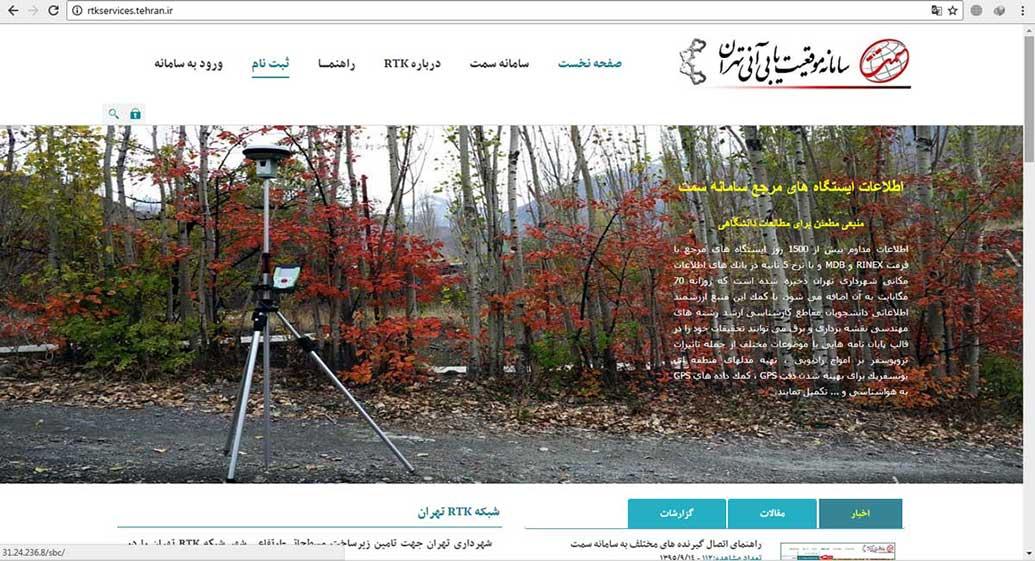 سامانه موقعیت یابی آنی تهران سمت شهرداری rtk