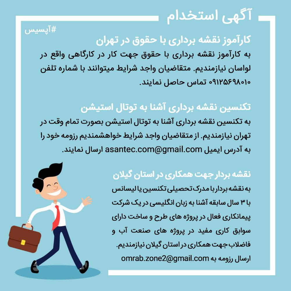 آگهی استخدام نقشه بردار