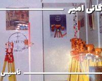 بازرگانی امیر نماینده رسمی سندینگ و ساوت در ایران
