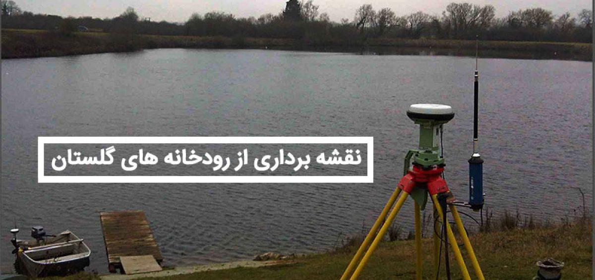نقشه برداری از رودخانه های استان گلستان