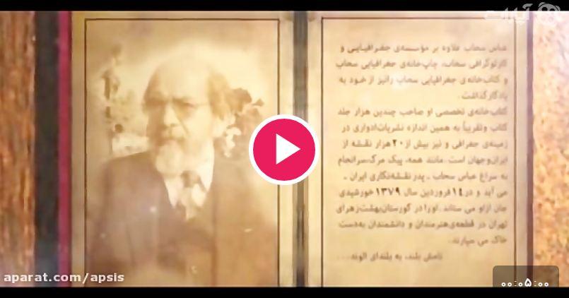 استاد عباس سحاب