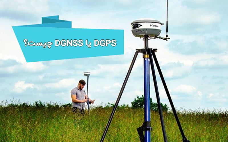 تعیین موقعیت تفاضلی DGPS یا DGNSS