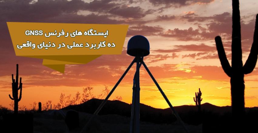 ایستگاه های رفرنس GNSS