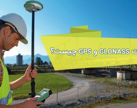 تفاوت gps و glonass چیست؟