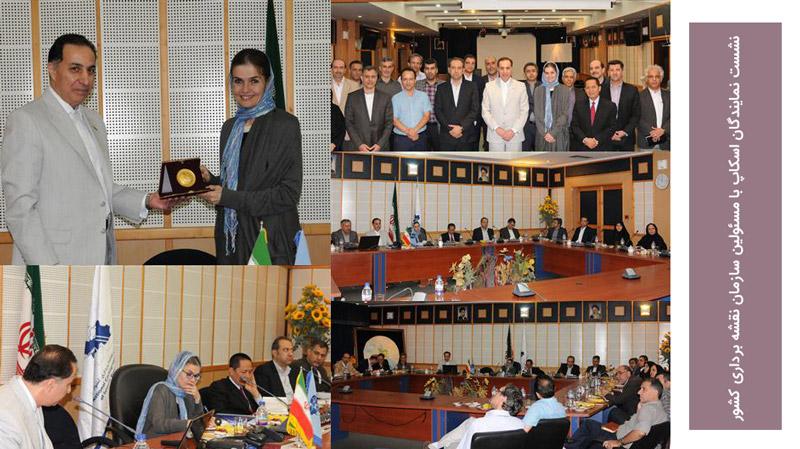 نشست نمایندگان اسکاپ با مسئولین سازمان نقشه برداری کشور