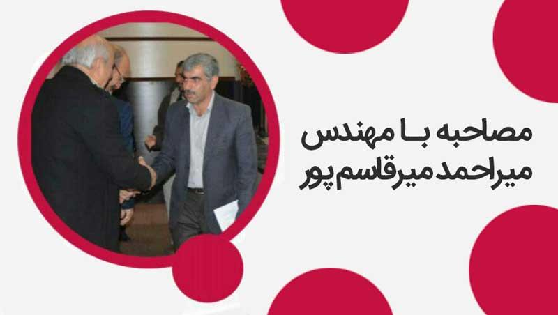 مصاحبه میراحمد میرقاسم پور