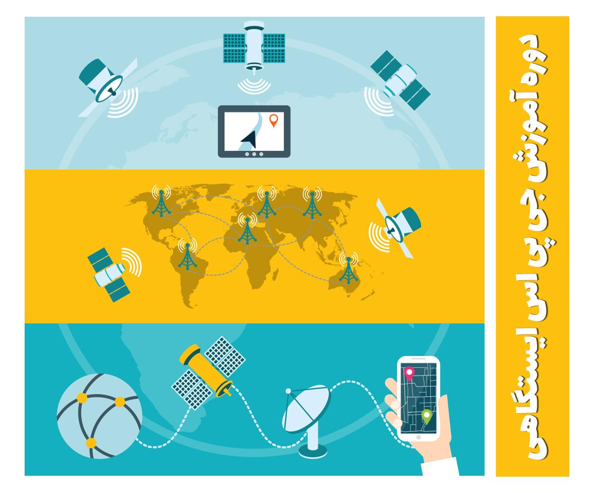 دوره آموزش کار با GPS/GNSS