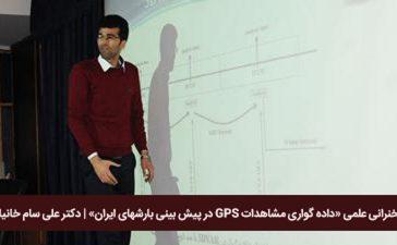 دکتر علی سام خانیانی
