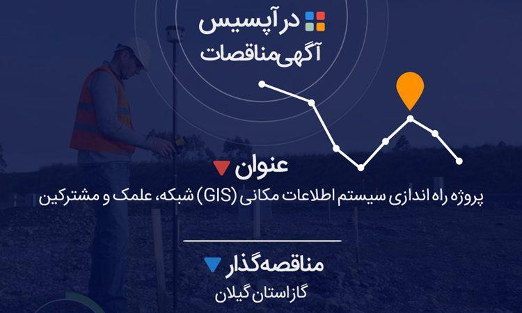 پروژه راه اندازی سیستم اطلاعات مکانی (GIS) شبکه، علمک و مشترکین