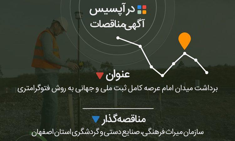 برداشت میدان امام عرصه کامل ثبت ملی و جهانی به روش فتوگرامتری