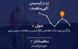 واگذاری تهیه بانک اطلاعاتی GIS مبتنی بر اطلاعات ممیزی شهر