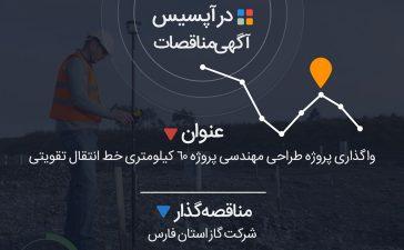 واگذاری پروژه طراحی مهندسی پروژه 60 کیلومتری خط انتقال تقویتی