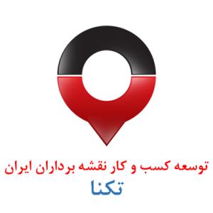 تکنا توسعه کسب و کار نقشه برداران ایران
