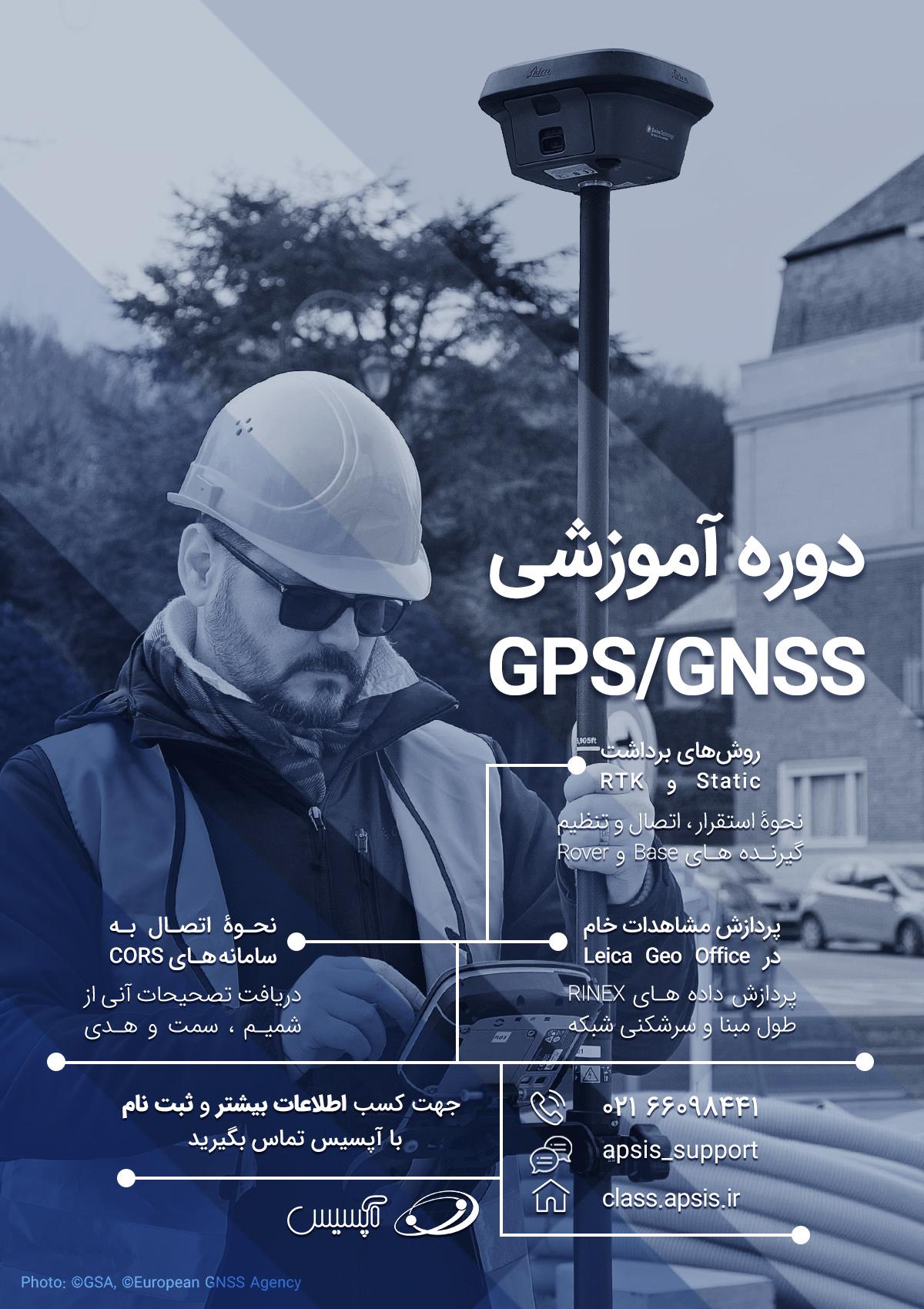 آموزش کار با گیرنده ماهواره ای GPS/GNSS