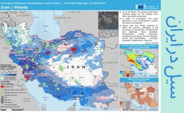 نقشه سیل در ایران