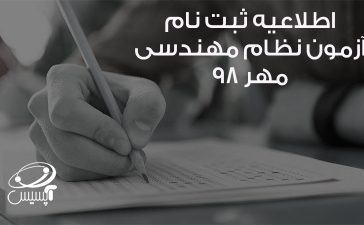 اطلاعیه ثبت نام آزمون نظام مهندسی مهر ۹۸