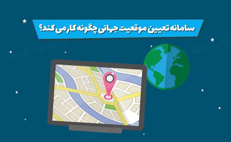 اینفوگرافیک فناوری تعیین موقعیت جهانی چگونه کار می کند