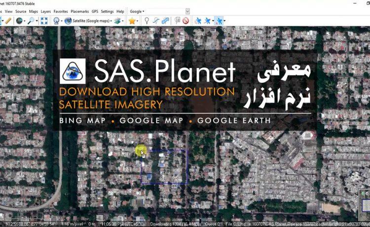 معرفی نرم افزار SAS Planet