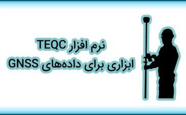 نرم افزار TEQC