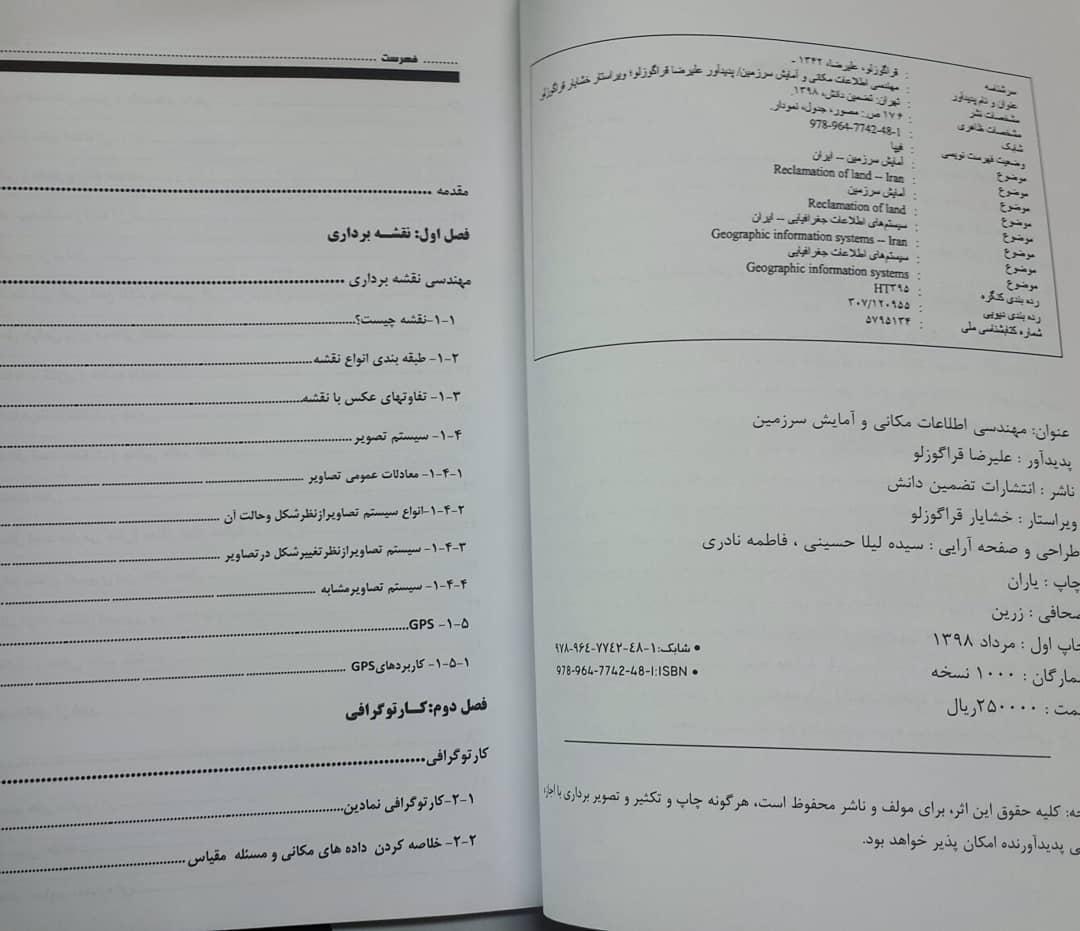 """کتاب """" مهندسی اطلاعات مکانی و آمایش سرزمین """""""