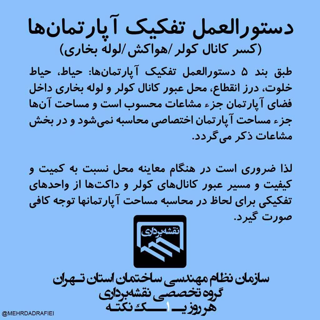 دستور العمل تفکیک آپارتمان ها - کسر کانال کولر