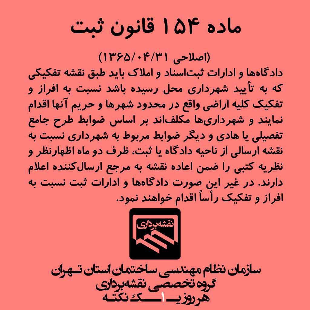 ماده ۱۵۴ اصلاحی - قانون ثبت اسناد و املاک