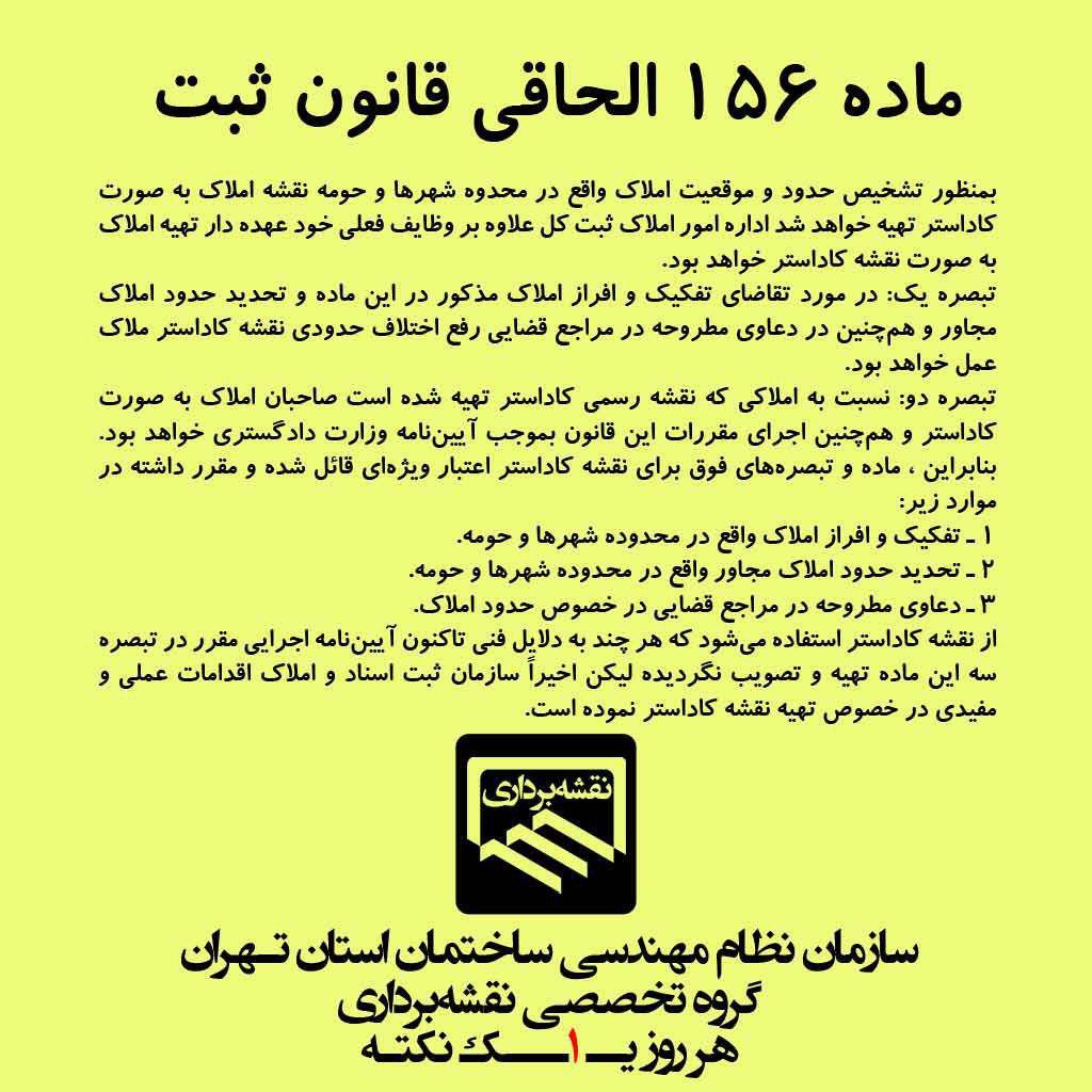ماده ۱۵۶ الحاقی قانون ثبت