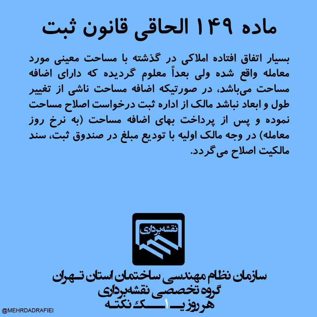 ماده ۱۴۹ الحاقی قانون ثبت