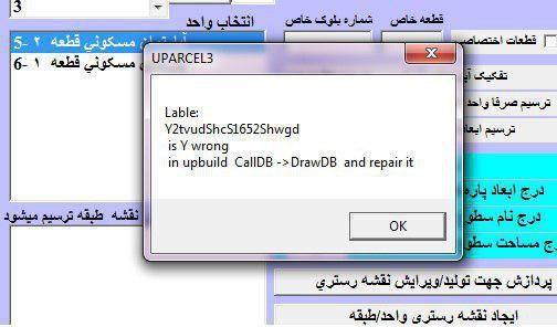 خطای label Draw Db and repair it