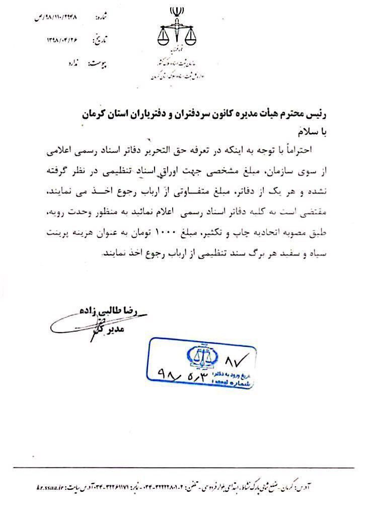 بخشنامه اداره ثبت اسناد و املاک استان کرمان