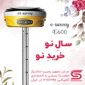 شرکت سانتراژ نمایندۀ رسمی و انحصاری کمپانی esurvey در ایران
